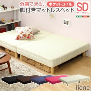 ベッド 脚付きマットレスベッド セミダブルベッド 分割式タイプ 脚付きマットレス 分割式マットレス ...