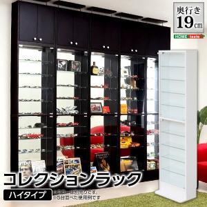 コレクションラック 浅型ハイタイプ 奥行き19cm 高さ180cm フィギュア 棚 収納棚 コレクションケース 壁面収納 ディスプレイラック ガラス フィギュアラック|y-syo-ei