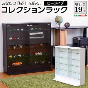 コレクションラック -Luke-ルーク 浅型ロータイプ|y-syo-ei