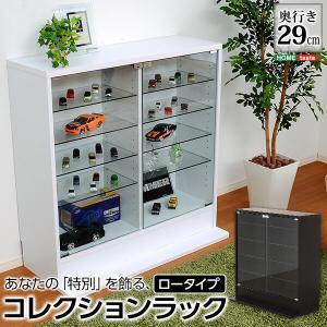 コレクションラック -Luke-ルーク 深型ロータイプ|y-syo-ei