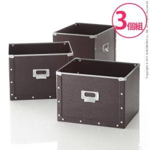デザインパルプボックス Milano〔ミラノ〕 同色 3個組 収納ボックス 収納ケース 硬質パルプ y-syo-ei