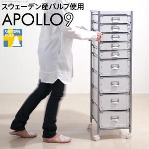 チェスト おしゃれ 収納ケース 硬質パルプ9段チェスト アポロ|y-syo-ei
