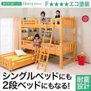 三段ベッド シングル スライド 宮付き コンセント付き 宮付きスライド3段ベッド 3段ベット ロフトベッド 親子ベッド 柵付ベッド カントリー 三段ベッド|y-syo-ei