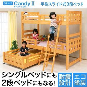 エコ塗装 三段ベッド シングル すのこ 耐震 頑丈 スライド 3段ベット ロフトベッド 親子ベッド 柵付ベッド カントリー 三段ベッド 三段ベット|y-syo-ei