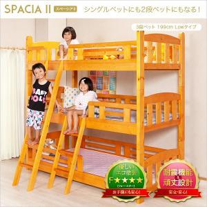 エコ塗装 三段ベッド シングル すのこ 耐震 頑丈 3段ベット ロフトベッド 親子ベッド 柵付ベッド カントリー 三段ベッド 三段ベット 3段ベット 3段ベッド|y-syo-ei