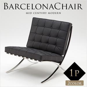 一人掛けチェア バルセロナチェア デザイナーズソファ 一人掛けチェアー 一人掛けソファ 1人掛けソファー 北欧 シンプル ソファ チェア 椅子 イス ベンチ y-syo-ei