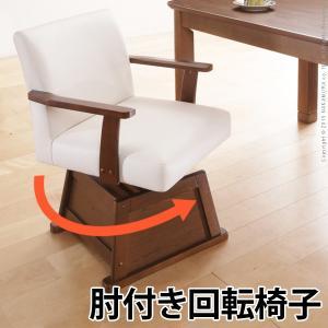 椅子 肘掛 ダイニングこたつ対応 肘付き回転椅子 〔ルーカス〕 ホワイト 木製 y-syo-ei