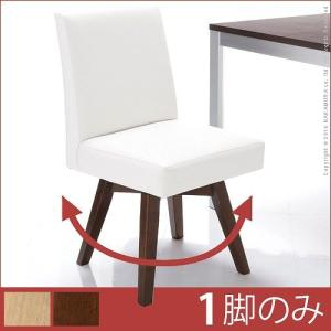 ダイニングチェア 回転椅子 木製 回転チェア カイル|y-syo-ei