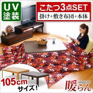 こたつ コタツ セット 105 テーブル 長方形 y-syo-ei