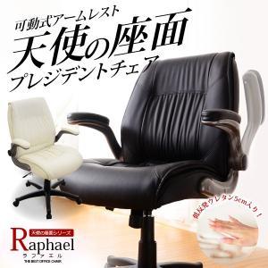 オフィスチェア パソコンチェア 座面 低反発 極厚5cm 可動式アームレスト 昇降機能 ロッキング機能 社長椅子 社長イス オフィスチェアー y-syo-ei