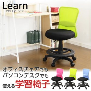 オフィスチェア・パソコンチェアでも使える学習椅子【-Learn-リーン】 y-syo-ei