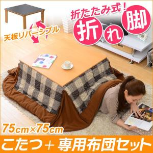 こたつ コタツ セット 75 テーブル 正方形 y-syo-ei