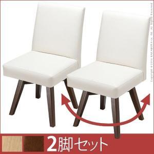 ダイニングチェア 回転椅子 木製 回転チェア カイル 2脚セット|y-syo-ei
