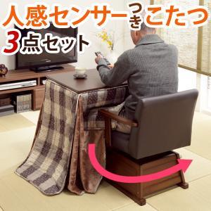 こたつ テーブル 人感センサー・継脚付きハイタイプこたつ 〔モリスデスク〕 75x50cm 3点セット(こたつ本体+専用省スペース布団+肘付回転椅子) 長方形|y-syo-ei