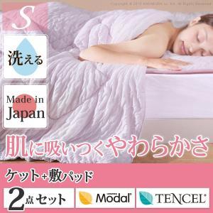 寝具セット 洗える 日本製 とろけるもちもちケット&パッドセット シングルサイズ 2点セット 快眠 安眠 国産 丸洗い エコ 天然素材 子供 子ども セット|y-syo-ei