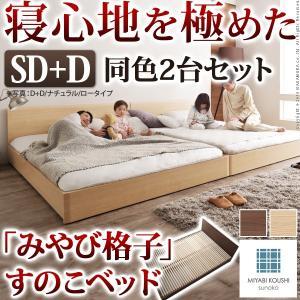 ベッド すのこ 布団で快適!通気性2倍の「みやび格子」連結すのこベッド 2段階高さ調節 セミダブル+ダブル 同色2台セット 高さ調節|y-syo-ei