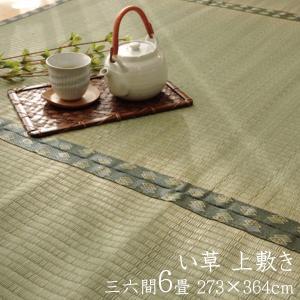 純国産 双目織 い草上敷 三六間6畳(約273×364cm)|y-syo-ei