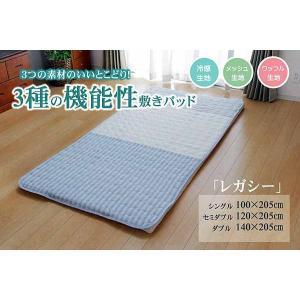 3種類の機能性 敷パッド 『レガシー』 ブルー シングル 100×205cm|y-syo-ei