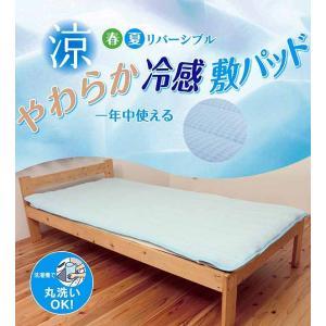 接触冷感 サンゴマイヤー リバーシブル 敷パッド シングル 100×205cm 冷感敷パッド 敷きパッド 寝具 冷感|y-syo-ei