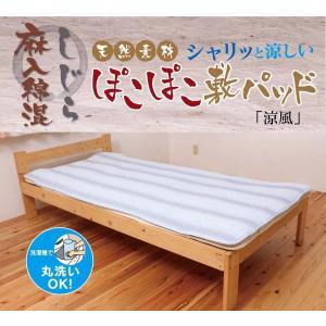 天然素材 ポコポコキルト 敷パッド 『涼風』 ブルー シングル 100×205cm|y-syo-ei