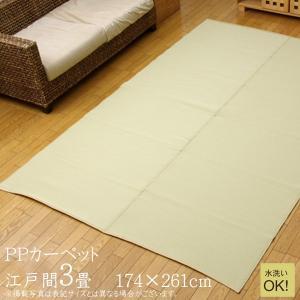 撥水カーペット 洗える  防水 野外 敷物 水洗い ビニールカーペット 軽量 洗える PPカーペット 江戸間3畳(約174×261cm)