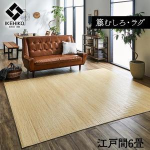 39穴マシーンメイド 籐むしろカーペット 261×352cm