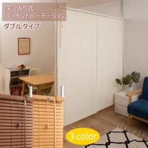 突っ張り間仕切りブラインドパーテーション つっぱり式 パーテーション パーティション ダブルタイプ オフィス 事務所 リビング 目隠し|y-syo-ei