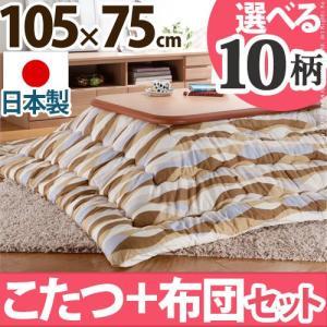 こたつテーブル 長方形 日本製 こたつ布団 セット 楢ラウンド折れ脚こたつ リラ 105×75cm|y-syo-ei