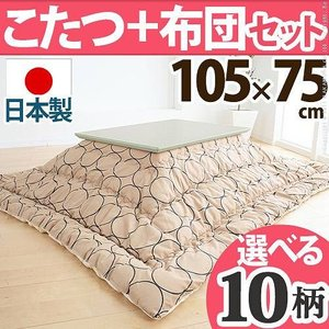 こたつテーブル 長方形 日本製 こたつ布団 セット 北欧デザインこたつ コンフィ 105×75cm|y-syo-ei