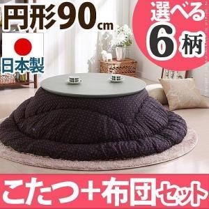 こたつテーブル 円形 日本製 こたつ布団 セット 北欧デザインこたつ コンフィ 90cm丸型 y-syo-ei