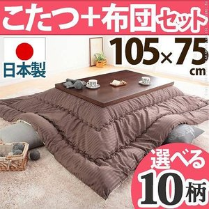 こたつテーブル 長方形 日本製 こたつ布団 セット モダンリビングこたつ ディレット 105×75cm|y-syo-ei