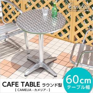 ガーデン丸アルミテーブル【カメリア -CAMELIA-】(ガーデン 丸 テーブル 60幅)|y-syo-ei