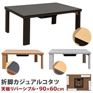 折れ脚カジュアルコタツ 90×60 長方形 折りたたみ 折り畳み リバーシブル ローテーブル 座卓 ...