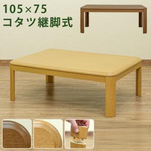 継脚式 家具調 コタツ 105×75 長方形 ローテーブル 継ぎ脚 高さ調整 座卓 コタツテーブル ...