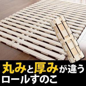 桐天然木ロール式すのこベッド secco+〔セッコプラス〕 ダブル すのこベッド ロール ダブル|y-syo-ei