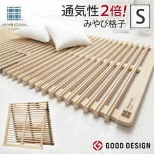 すのこベッド 折りたたみ 通気性2倍の折りたたみ「みやび格子」すのこベッド シングル 二つ折りタイプ|y-syo-ei