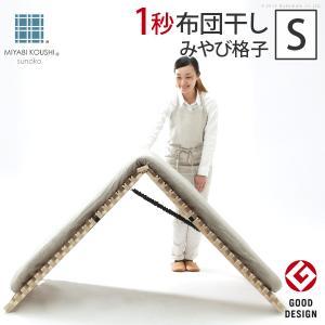 すのこベッド 折りたたみ 1秒で簡単布団干し!アシスト機能付き「みやび格子」すのこベッド 〔エアライズ〕 シングル|y-syo-ei