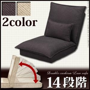 ソファ ダブルクッション ローソファ ラグザ 1人掛け 座椅子 リクライニング|y-syo-ei