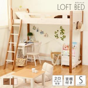 【商品について】ベッド下を収納や住空間として活用できるロフトベッド。木製ならではのぬくもりも魅力的 ...