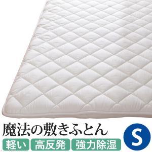 敷き布団 シングル 吸湿する1枚で寝られるオールインワン敷布団 〔カラリフトン〕 シングル 除湿|y-syo-ei