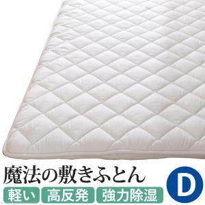 敷き布団 ダブル 吸湿する1枚で寝られるオールインワン敷布団 〔カラリフトン〕 ダブル 除湿|y-syo-ei