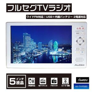 5インチ 液晶 フルセグ TV ラジオ KH-TVR500 カイホウジャパン 5inch 地デジ T...