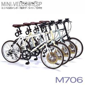 自転車 ミニベロ 20インチ 7段ギア ライト カギ付 マイパラス M-706 ホワイト エルフィン カーキ ブラック 前輪取外し発送 完成率80% シマノ 変速ギアの画像