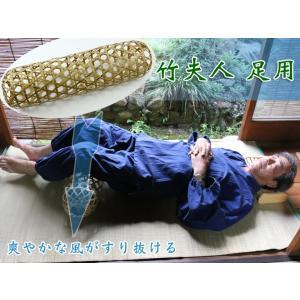 竹夫人 抱き枕 足用 約70cm×約20cm 竹製 竹婦人 チクフジン 職人手作り エコ 納涼 クール ピロー 寝苦しい夏の夜も風通しを良く快適に眠れる 楽天店より15%OFF|y-takei