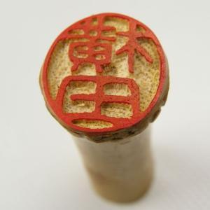 竹のはんこ 朱竹印 しゅちくいん 国産 日本製 印鑑 手彫り 職人手作り オリジナル 実印登録可 オーダメイド可 出産 結婚 進学 進級 お祝い 楽天店より15%OFF y-takei