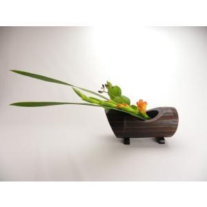 花器 置船 黒 25cm 国産 日本製 花入 竹を生かした花瓶 落ち着いた色合い 花が引き立つ 高級感 茶室 床の間 仏間 玄関 寝室 生花 プレゼント 楽天店より15%OFF y-takei