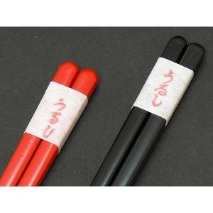 細箸 全2色 赤 黒 国産 日本製 うるし細箸 人気 竹箸 漆塗り 逸品 高級 お箸 箸さばきが綺麗に お正月用 取り箸 ゆうパケットでお届け|y-takei