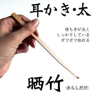 耳かき 晒竹 太 国産 日本製 京都産 大分県産 職人手作り 肌を痛めない柔らかなタッチ 安定した持ちやすさ 楽天店より15%OFF|y-takei