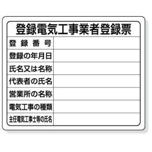 302-121 法令許可票 登録電気工事業者登録票 エコユニボード 400×500mm  ユニット ...