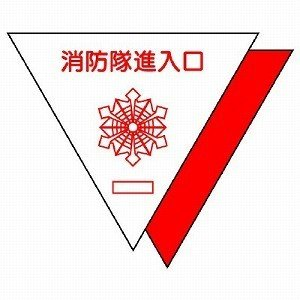 ■仕様■ 表白/無反射 裏赤/反射  サイズ:一辺200mm 材質 :反射ステッカー(裏面は赤)  ...
